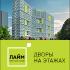 Жилой дом «Лайм»: Квартиры у парка Сокольники